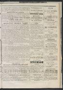 L'echo De Courtrai 1873-09-07 p5