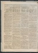 L'echo De Courtrai 1873-09-28 p2