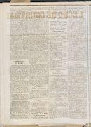L'echo De Courtrai 1877-03-11 p2
