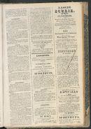 L'echo De Courtrai 1849-10-14 p3